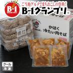 (お歳暮 御歳暮 ギフト)【B-1グランプリ公認商品・冷凍】かほく冷たい肉そば (5食入り) (山形 お土産)
