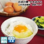 (玉子 卵 たまご) 生卵 名水赤がら(30個) 半澤鶏卵 (山形 お土産) (お歳暮 御歳暮 ギフト)