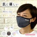 夏用マスク 日本製 肌荒れ 布マスク - 肌に優しい 吸水速乾 UVカット 透湿性 -  ピーチテックオフィスクール