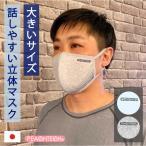 大きいマスク 大きいサイズ 日本製 話しやすい  小林縫製 肌荒れ 布マスク 綿 おしゃれ 洗える  肌に優しい 吸水速乾 UVカット ピーチテックオフィストーク