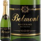 スパークリングワインsparkling wine ベルモン ブラン ド ブラン ブリュット プレステージ  セール 特別価格 送料無料