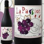 赤ワイン ラ・パッション・グルナッシュ 2014フランス  750ml ミディアム 楽天ランキング 神の雫 wine
