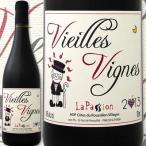 赤ワイン ラ・パッション・グルナッシュ・ヴィエイユ・ヴィーニュ 2013フランス  750ml フルボディ 辛口