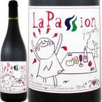 ラ パッション グルナッシュ 2016フランス 赤ワイン 750ml ミディアム ランキング 神の雫 wine France