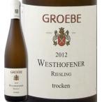 E グローべ・ヴェストフナー・リースリング・トロッケン 2012 ドイツ 白ワイン 750ml ミディアムボディ 辛口