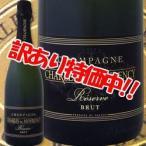 シャンパン・スパークリングワイン 訳あり特価 3,980円(税別)⇒2,980円(税別) シャンパーニュ シャルル ド モレンシー レゼルヴ ブリュット wine sparkling