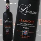 赤ワイン イタリア キャンティ・クラシコ・リゼルヴァ・レ・バンディーテ 2011 wine