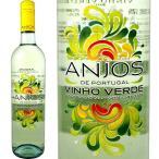 白ワイン アンジョス・デ・ポルトガル・ヴィーニョ・ヴェルデ ポルトガル  750ml ライトボディ 辛口