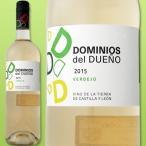 白ワイン スペイン ドミニオス・デル・ドゥエニョ・ベルデホ 2015スペインベルデホ750mlライトボディミディアムボディ辛口 wine