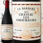 赤ワイン フランス・ローヌ シャトー・レ・ザムルーズ・コート・デュ・ローヌ・ラ・バルバール 2015 フランス  フルボディ 辛口 Amoureuses アシェット wine