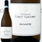 白ワイン イタリア テヌータ・ディ・コルテ・ジャコーベ(ダル・チェロ)ソアーヴェ・コルテ・ジャコーベ 2015 wine