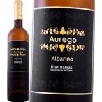 白ワイン スペイン アウレゴ・アルバリーニョ・リアス・バイシャス 2015スペイン750mlミディアムボディ辛口 wine