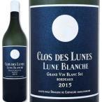 クロ・デ・リューヌ・リューヌ・ブランシュ 2015 ボルドー 白ワイン 750ml ドメーヌ・ド・シュヴァリエ フランスワイン France wine