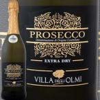 スパークリングワイン ヴィッラ・テグリ・オルミ・プロセッコ・スプマンテ sparkling wine