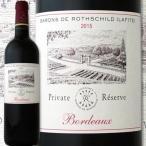 赤ワイン ドメーヌ・バロン・ド・ロートシルト(ラフィット)プライベート・リザーヴ・ボルドー・ルージュ 2015フランス  750ml wine