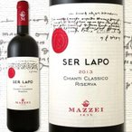 赤ワイン イタリア フォンテルートリ・キャンティ・クラシコ・リゼルヴァ・セル・ラポ 2013 wine Italy