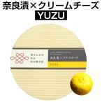 奈良漬×クリームチーズ YUZU(柚子) クール便お届け必須 送料プラス300円(税別) ワインとの同梱可 wine
