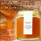 リンズィ・オーガニック・レザーウッド・ハニー(280g) 蜂蜜 はちみつ ラッピング不可 ギフトBOX不可