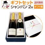 母の日 ギフト 2020 プレゼント ワイン セット シャンパン2本セット ワイン wine set