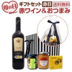 母の日 ギフト 2020 プレゼント 食べ物 ワイン セット おつまみ赤ワイン 母の日ギフトセット赤B wine set