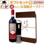 父の日 ギフト 2020 プレゼント 赤ワイン セット イタリア 電動ワインオープナー付  キャンティギフト gift wine set