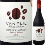 赤ワイン 南アフリカ ヴァンジール・コーヒー・ピノタージュ2013 wine