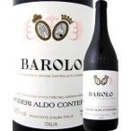 アルド・コンテルノ・バローロ 2010 イタリア 赤ワイン 750ml フルボディ 辛口