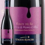ショッピングイタリア 赤ワイン イタリア ウマニ・ロンキ・フォンテ・デル・レ・ラクリマ・ディ・モッロ・ダルバ 2015イタリア750mlミディアムボディ寄りのフルボディ辛口 wine