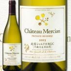 白ワイン シャトー・メルシャン・北信シャルドネ RGC 千曲川左岸収穫 2015日本750mlシャルドネG7 伊勢志摩 サミット 2016 wine