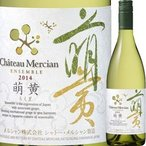 白ワイン シャトー・メルシャン アンサンブル 萌黄 2014 日本  750ml ミディアムボディ 辛口