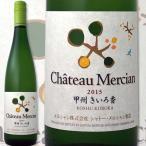 白ワイン シャトー・メルシャン 甲州きいろ香 2015 日本  750ml ミディアムボディ 辛口