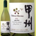 白ワイン シャトー・メルシャン 山梨甲州 2015 日本  750ml ミディアムボディ寄りのフルボディ 辛口 wine