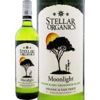 白ワイン ステラー・ムーンライト・オーガニック・シュナンブラン・ソーヴィニョン・ブラン 南アフリカ共和国  750ml