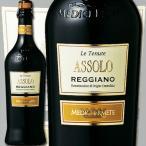 スパークリングワイン メディチ・エルメーテ・アッソーロ・フリッツァンテ・ロッソ・レッジアーノ・セッコ イタリア 赤微発泡 辛口 wine