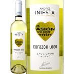 【先行予約販売】白ワイン スペイン ボデガ・イニエスタ・コラソン・ロコ・ブランコ スペイン 750ml wine Iniesta