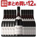 ワインセット 赤ワイン フランス・シャプティエ・ペイ・ドック・ルージュ 2015 12本  Chapoutier wine france
