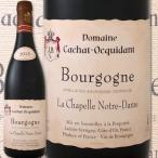 赤ワイン フランス ブルゴーニュ ドメーヌ カシャ オキダン ブルゴーニュ ルージュ ラ シャペル ノートル ダム 2015 wine
