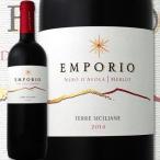 赤ワイン フィリアート・エンポリオ・ロッソ 2014