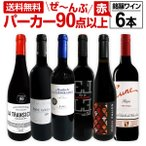 ワインセット 赤セット 送料無料 第8弾 すべてパーカー90点以上赤ワイン6本セット wine set parker
