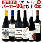 赤ワイン フルボディ セット wine set 第81弾 すべてパーカー90点以上 6本 parker Full Body