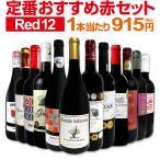 赤ワインセット wine set 第125弾 超特大感謝 スタッフ厳選 の激得12本