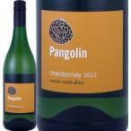 白ワイン パンゴリン・シャルドネ 2013 南アフリカ共和国  750ml ミディアムボディ 辛口