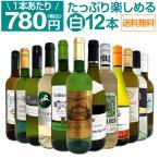 白ワイン セット スペイン イタリア フランス 12本 wine set 750ml 第17弾 1本あたり665円 税別 採算度外視の大感謝 厳選