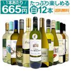 白ワイン セット 12本 wine set スペイン イタリア チリ フランス 第8弾!1本あたり665円(税別)!!採算度外視の大感謝!厳選