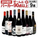 赤ワイン セット スペイン フランス シラー 9本 wine set 750ml すべてパーカー parker 90点以上 第9弾