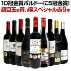 赤ワイン セット スペイン フランス イタリア 9本 wine set 750ml パーカー90点超え 高評価 金賞 フルボディ parker Fullbody 第11弾