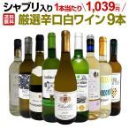 白ワイン セット イタリア スペイン フランス 9本 wine set シャブリ入り chablis 辛口 1本あたり880円 税込 第20弾