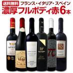 ワインセット 第43弾 濃厚赤ワイン好き必見 大満足のフルボディ6本セット wine set Full Body