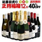 ワインセット 新春特別 『ご愛顧大感謝 今年も宜しくお願い致します 』豪華12本正月福箱スペシャルセット wine set
