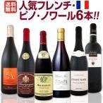 赤ワインセット 送料無料第5弾激得ブルゴーニュ&南仏フレンチ・ピノ・ノワール6本セット